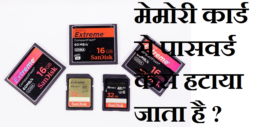 memory card se password kaise hataye