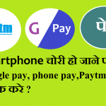 how-to-block-google-pay-accoount-when-phone-is-lost